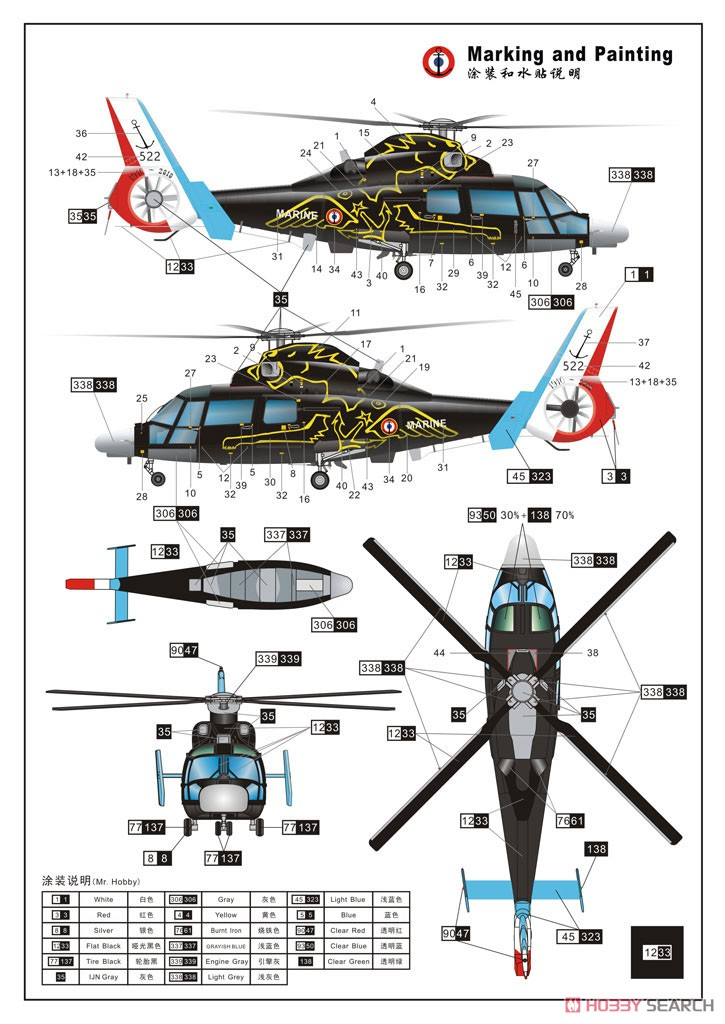 AS-565 `Panther` France Navy Helicopter (Plastic model) Color1