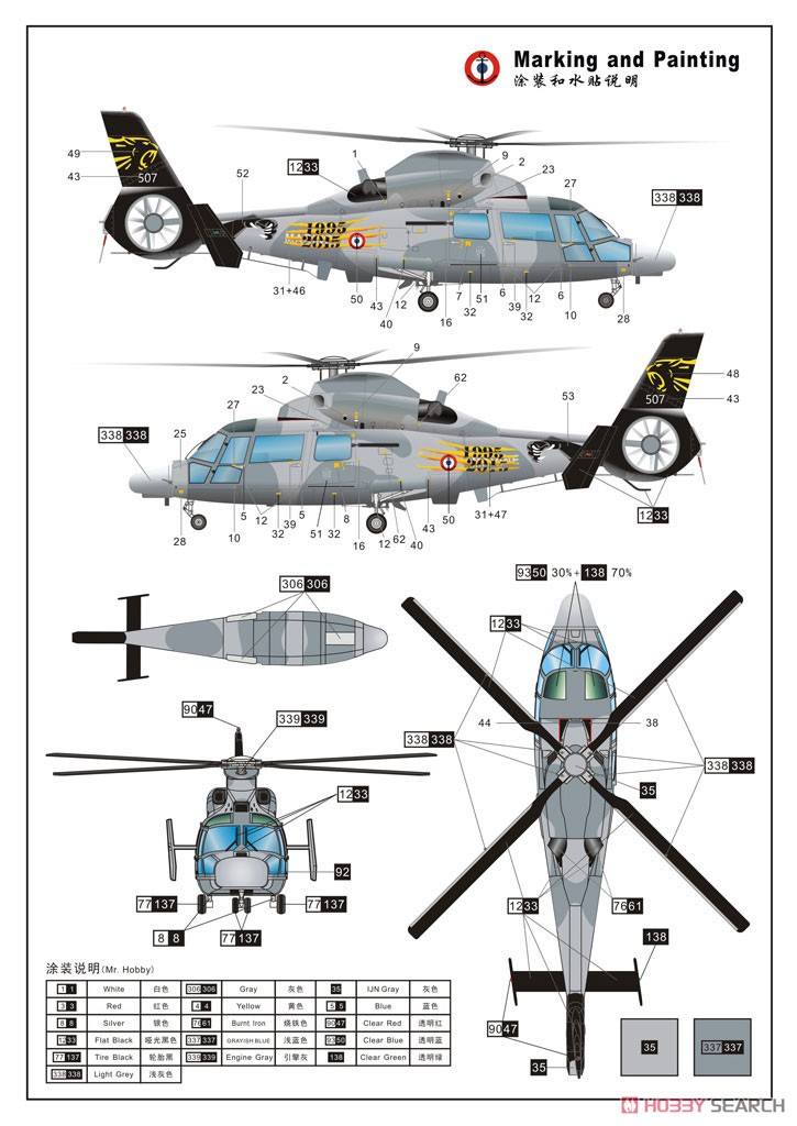 AS-565 `Panther` France Navy Helicopter (Plastic model) Color2