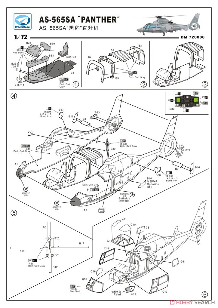 AS-565 `Panther` France Navy Helicopter (Plastic model) Assembly guide1
