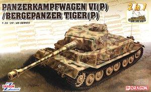WW.II ドイツ軍 Pz.Kpfw.VI(P) ポルシェティーガー / ベルゲパンター・ティーガー(P) 2 in 1 (プラモデル)