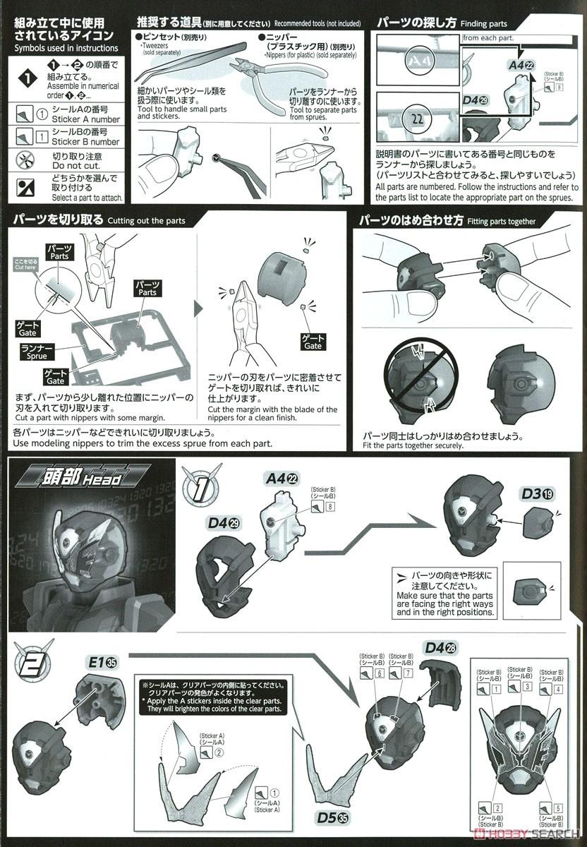 Figure-rise Standard Kamen Rider Geiz Assembly guide1