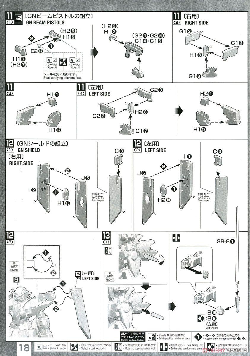 Gundam Dynames (MG) (Gundam Model Kits) Assembly guide11