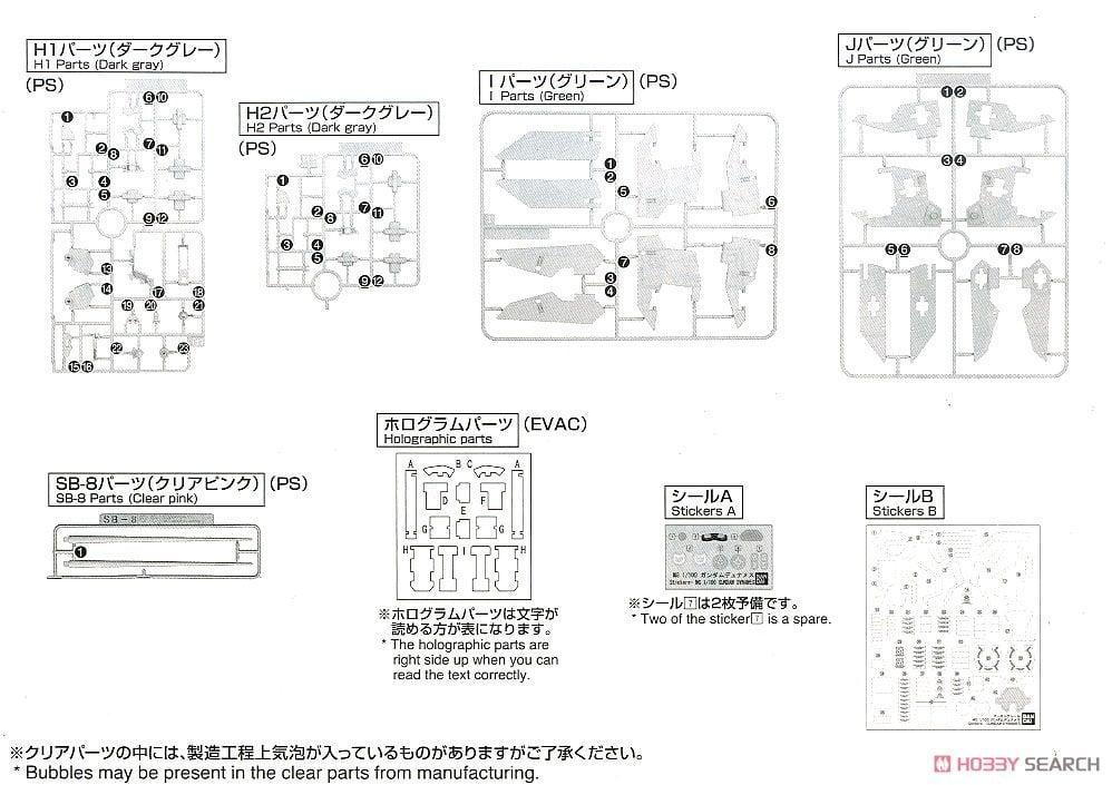 Gundam Dynames (MG) (Gundam Model Kits) Assembly guide17