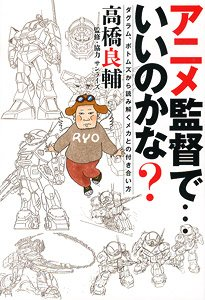 I am an Anime Director...is it Okay? How to Get Involved with Mechanics to Read From Dougram, Votoms (Art Book)