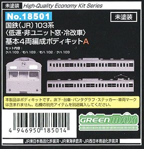 Unpainted J.N.R. (JR) Series 103 (Low Cab, Original Window, Air-Conditioned Car) Standard Four Car Formation Body Kit A (Basic 4-Car Set) (Unassembled Kit) (Model Train)