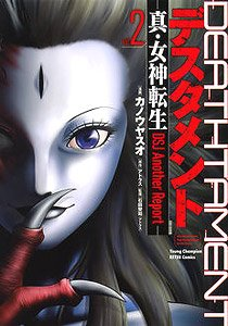 Deathtament - Shin Megami Tensei DSJ Another Report- (2) (Book)