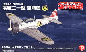 `The Kotobuki Squadron in the Wilderness` Zero Fighter Type21 (Plastic model)