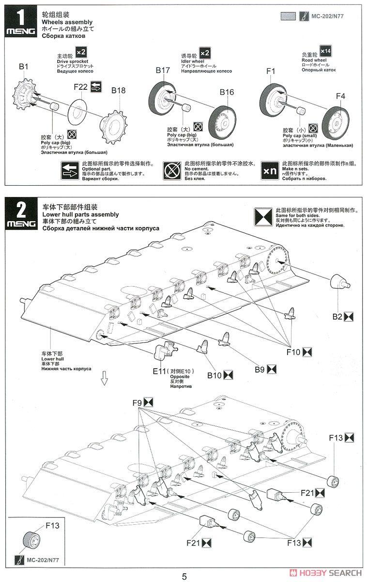 Canadian Main Battle Tank Leopard C2 MEXAS w/Dozer Blade (Plastic model) Assembly guide1
