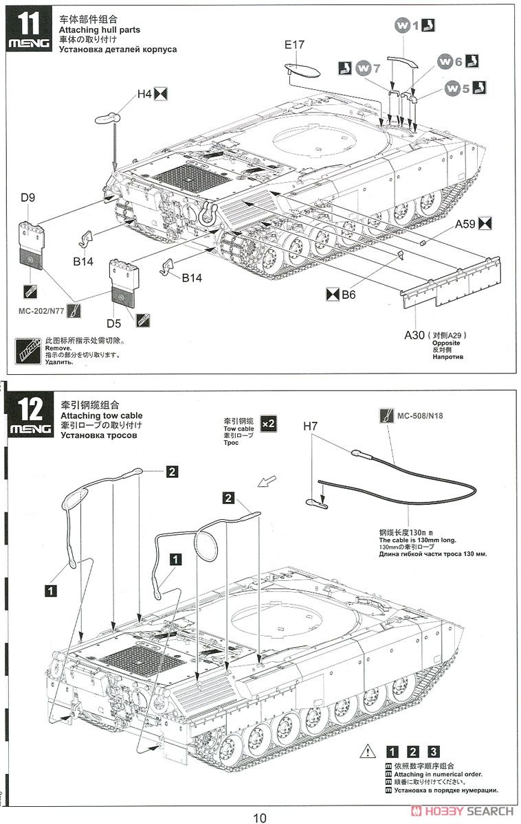 Canadian Main Battle Tank Leopard C2 MEXAS w/Dozer Blade (Plastic model) Assembly guide6