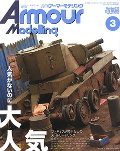 Armor Modeling 2019 March No.233 (Hobby Magazine)