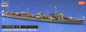 日本海軍 駆逐艦 夕雲 `ハイパー ディテール` (プラモデル)