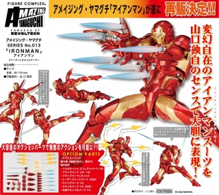 Figure Complex Amazing Yamaguchi No 013 Ironman Bleeding Edge Armor Completed Hobbysearch Anime Robot Sfx Store