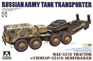 ロシア軍 MAZ-537G トラクター w/CHMZAP-5247G セミトレーラー 戦車運搬車 (プラモデル)