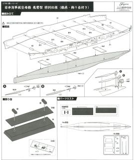 IJN Aircraft Carrier Junyo 1942 Special Version (w/Bottom of ... on