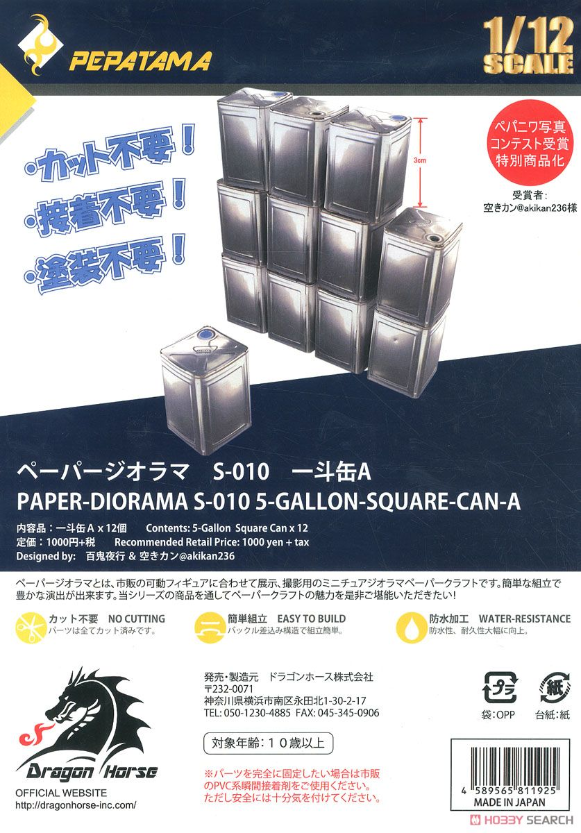 Paper Diorama 18 Liter Square Can A Normal Ver. (Fashion Doll) Item picture5
