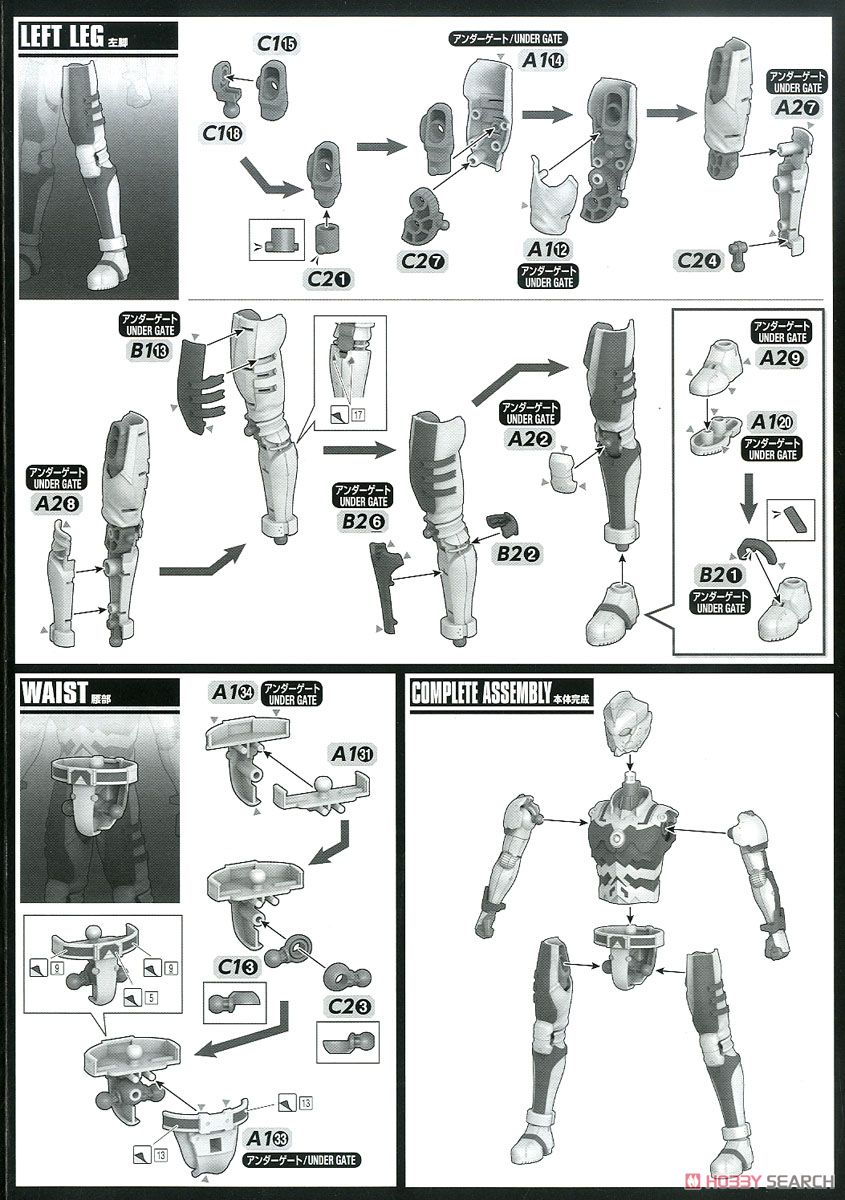 Figure-rise Standard Ultraman Suit A (Plastic model) Assembly guide4