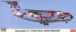 川崎 C-1`第2輸送航空隊 60周年記念 スペシャルペイント` (プラモデル)