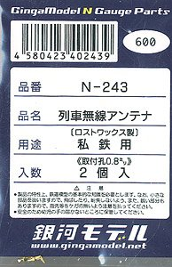 列車無線アンテナ 私鉄用 (2個入)