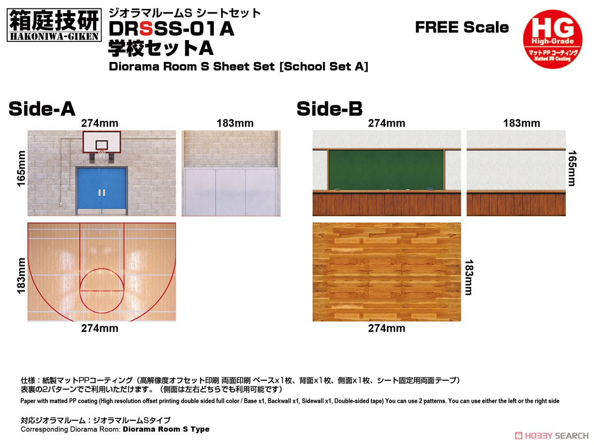 Diorama Room S Sheet Set [School A] (Fashion Doll) Item picture1