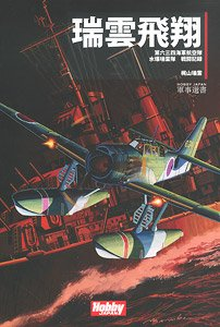 Flying Aichi E16A Zuiun (Book)