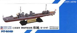 日本海軍 神風型駆逐艦 松風 (プラモデル)