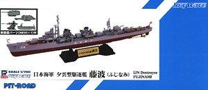 日本海軍 夕雲型駆逐艦 藤波 (プラモデル)