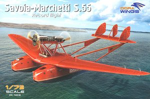 サボイア・マルケッティ S.55 「記録機」 (プラモデル)