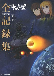 Space Battleship Yamato 2202 -All Records- Setting Part.2 Complete Works (Art Book)
