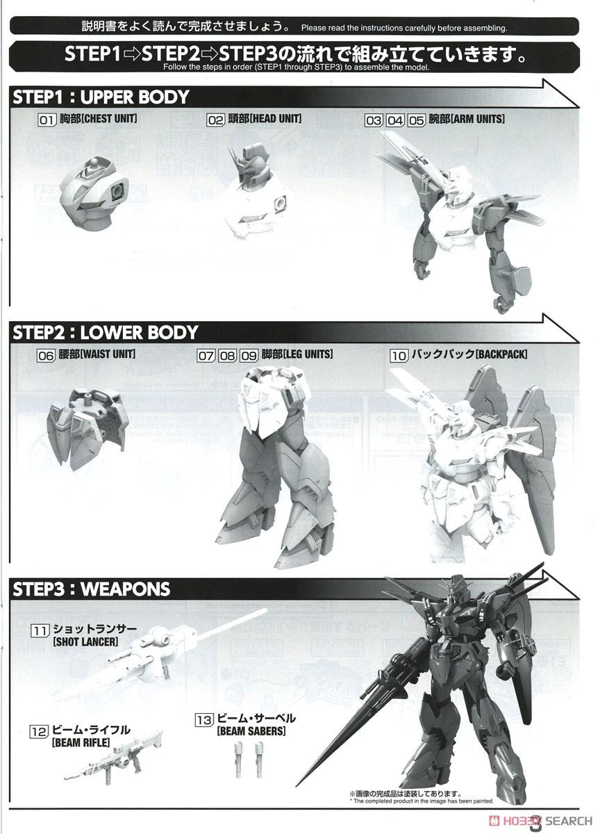 Vigina-Ghina II (RE/100) (Gundam Model Kits) Assembly guide1