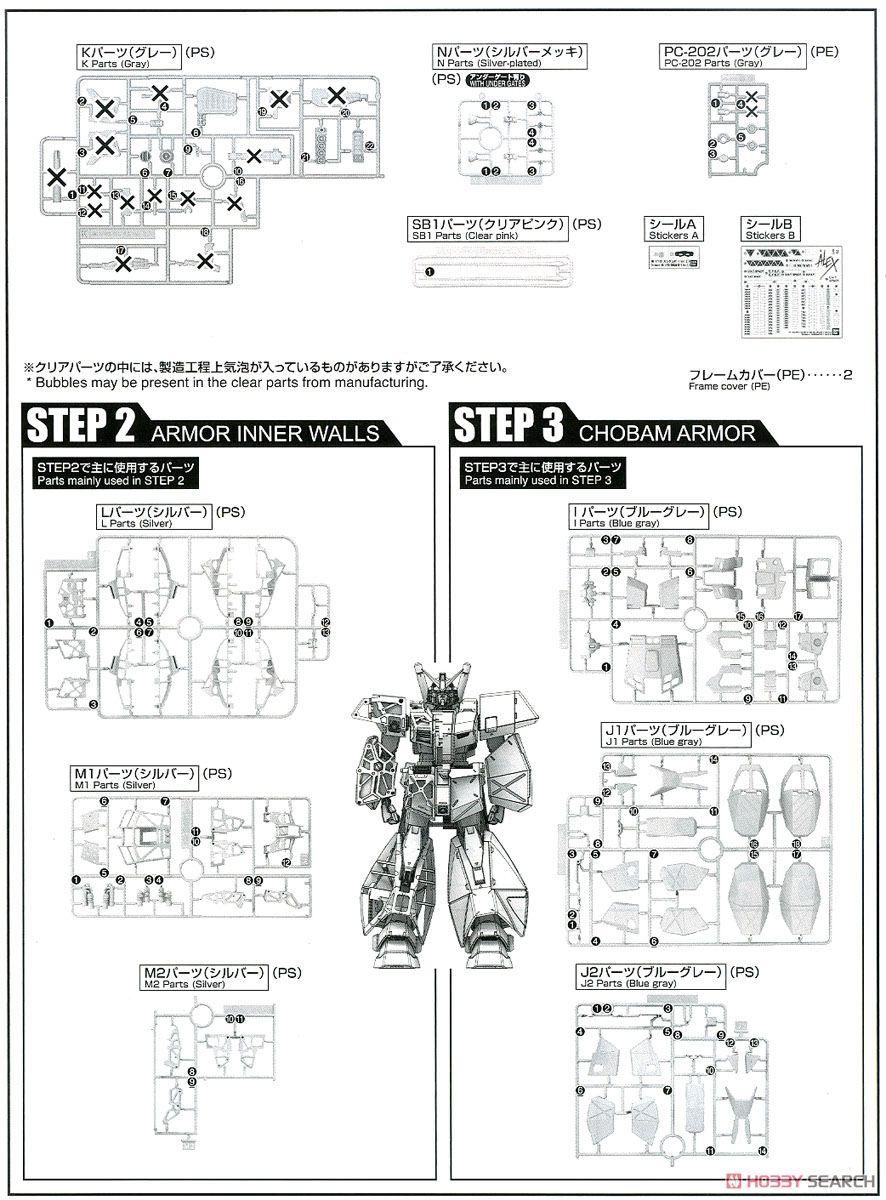 Gundam NT-1 Ver.2.0 (MG) (Gundam Model Kits) Assembly guide12