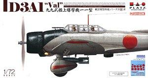 九九式 艦上爆撃機 一一型 (プラモデル)