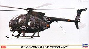 OH-6D/500MD `陸上自衛隊/台湾海軍` (プラモデル)