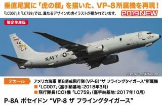 P-8 POSEIDON US NAVY Boeing VP PATROL Squadron Patch
