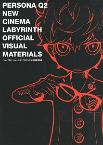Persona Q2: New Cinema Labyrinth Official Setting Material Collection (Art Book)