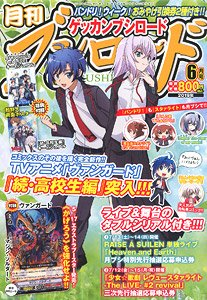 Monthly Bushiroad June 2019 w/Bonus Item (Hobby Magazine)