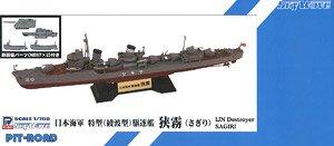日本海軍 特型(綾波型)駆逐艦 狭霧 (プラモデル)