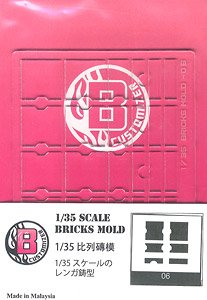 Brick Mold Type 06 (Hobby Tool)