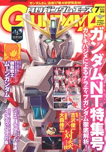 Monthly Gundam A 2019 July No.203 (Hobby Magazine)