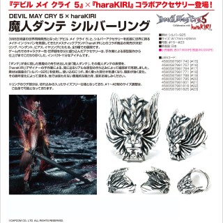 Devil May Cry 5 X Harakiri Dante Silver Ring 23 Anime Toy
