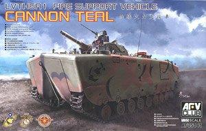 VTH6A1 火力支援車 (プラモデル)