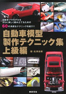 Car Model Production Technique Collection Advanced Edition (Book)