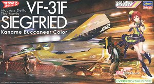 VF-31F Siegfried `Kaname Buccaneer Color` Macross Delta the Movie (Plastic model)