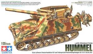 ドイツ 重自走榴弾砲 フンメル 後期型 (プラモデル)