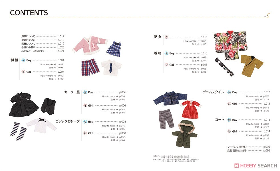 My First Doll: Clothing Patterns -Creating in Nendoroid Doll Size- (Book) Item picture4