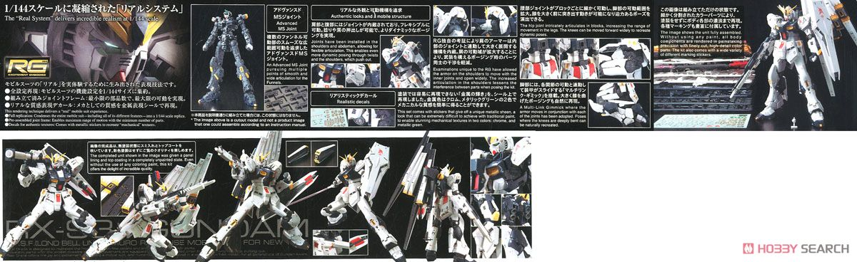 Nu Gundam (RG) (Gundam Model Kits) Item picture1
