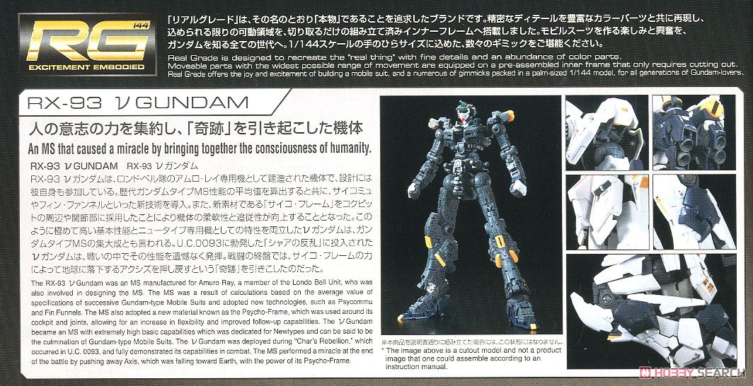 Nu Gundam (RG) (Gundam Model Kits) About item1