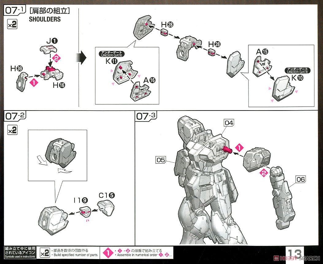 Nu Gundam (RG) (Gundam Model Kits) Assembly guide10