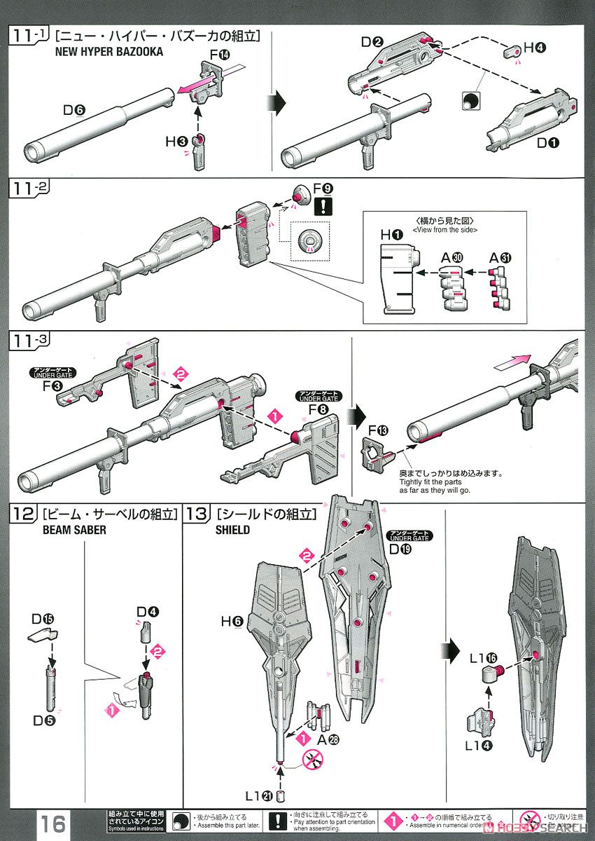 Nu Gundam (RG) (Gundam Model Kits) Assembly guide13