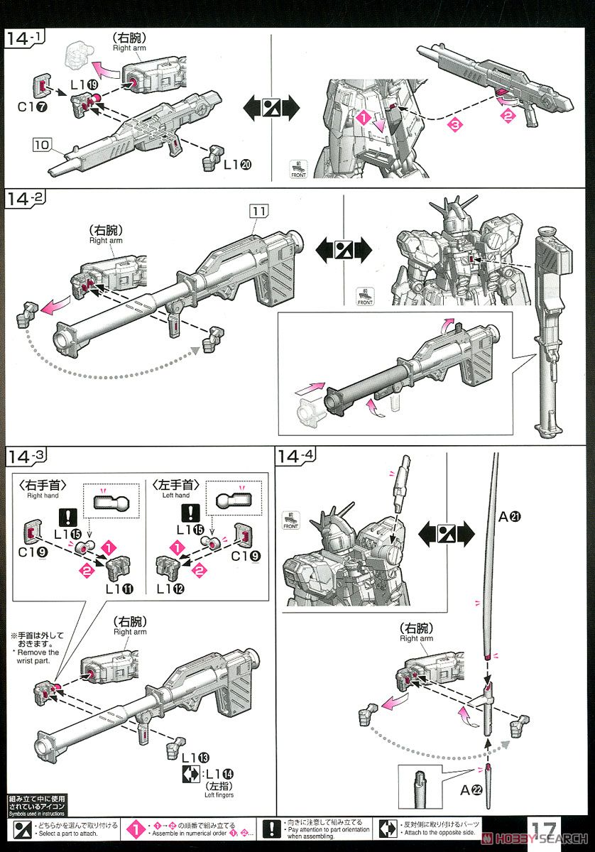 Nu Gundam (RG) (Gundam Model Kits) Assembly guide14