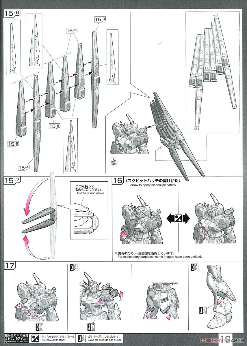 Nu Gundam (RG) (Gundam Model Kits) Assembly guide16